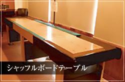 シャッフルボードテーブル